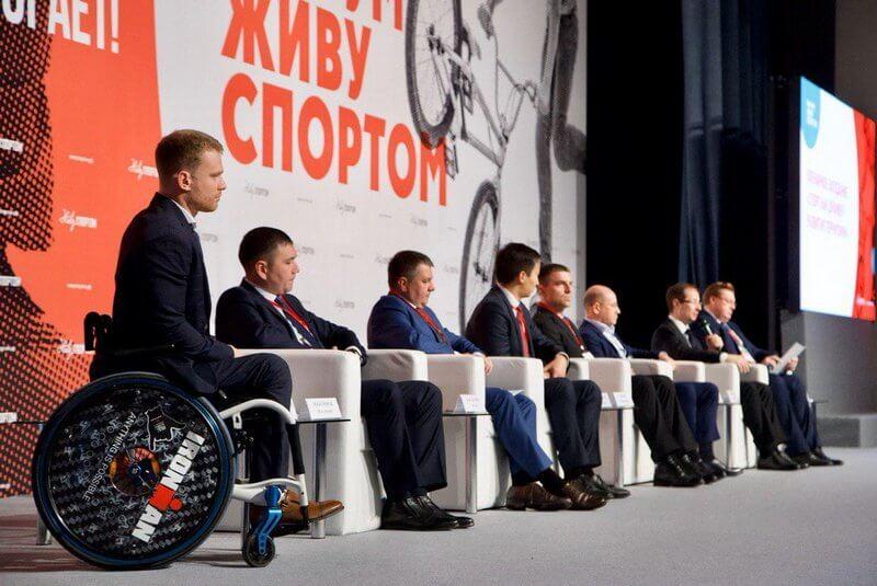 Всероссийский форум «Живу спортом»